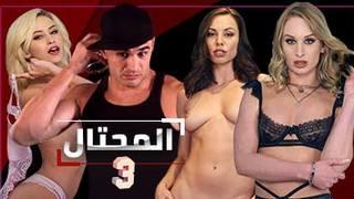 ألمحتال | الحلقة الثانية 2 | مسلسلات سكس 2020 العرب الإباحية