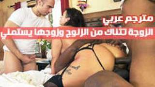 الزوجة تتناك من الزنوج والزوج يستمني سكس ديوث مترجم العرب الإباحية