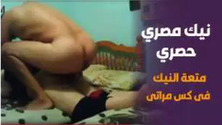 نيك مصري حصري وساخن : متعة النيك فى كس مراتى العرب الإباحية