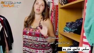 المراهقة المربربة وزوج الام المنحرف العرب الإباحية
