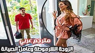 سكس عامل الصيانه xxx عرب أشرطة الفيديو الإباحية في Www.gonzoxxx.me
