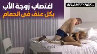 فيلم سكس محارم مترجم : اغتصاب زوجة الأب بكل عنف فى الحمام العرب ...